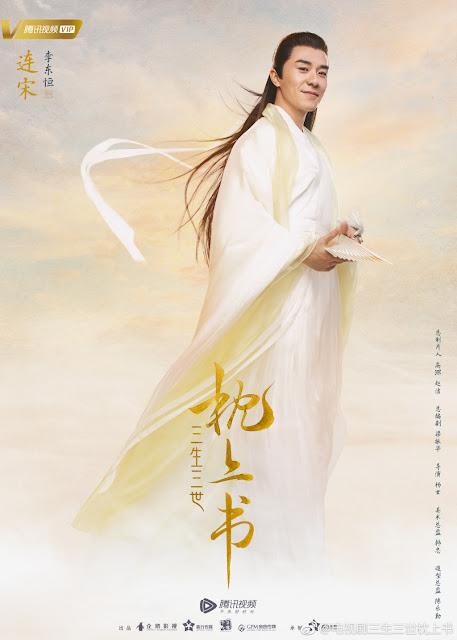 Character poster Three Lives Three Worlds The Pillow Book Li Dongheng