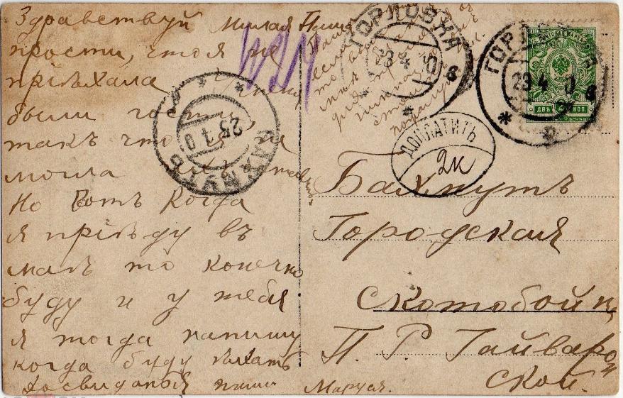 Письмо с адресом «Бахмут, Городская Скотобойня». 1908 год