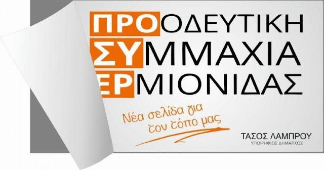 Ο Τάσος Λάμπρου ζητάει ενημέρωση για τη λειτουργία των βιολογικών σταθμών Κρανιδίου και Ερμιόνης