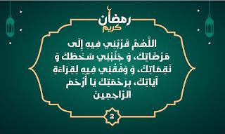 دعاء اليوم الثاني من رمضان