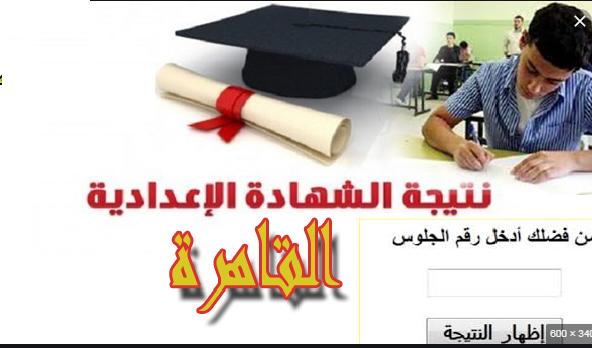 رابط نتيجه الشهاده الاعداديه بالقاهره الترم الاول 2020 برقم الجلوس