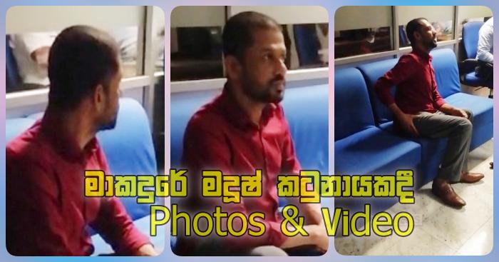 https://www.gossiplankanews.com/2019/05/photos-video-madush-katunayake.html#more
