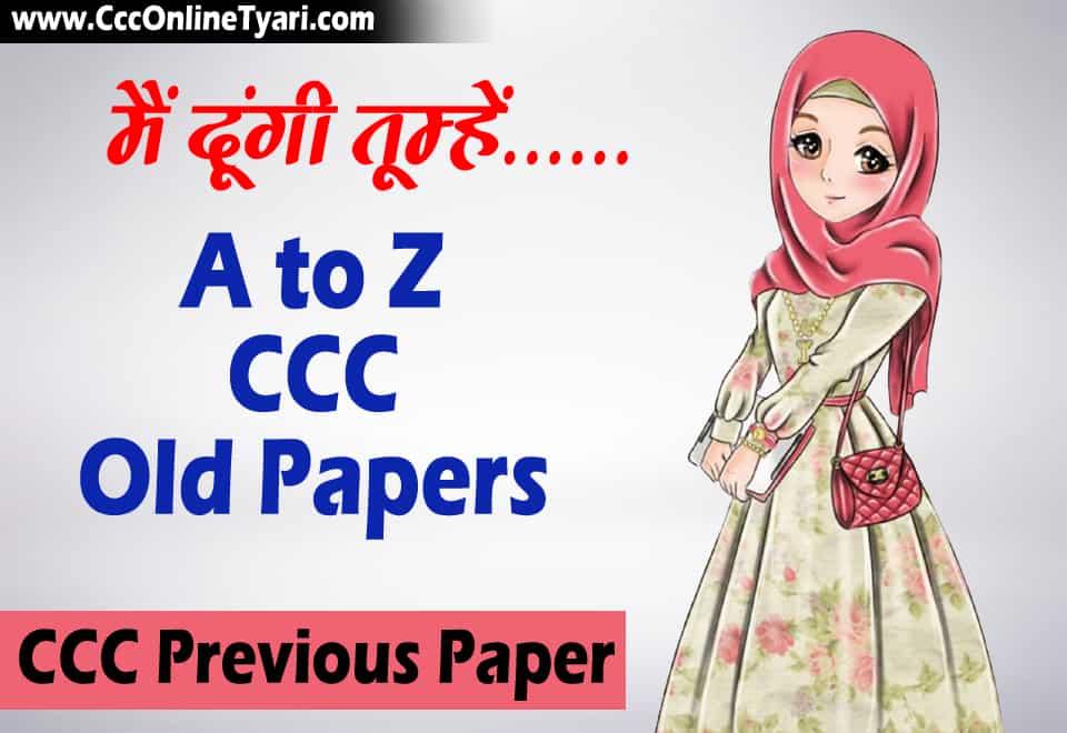 CCC Previous Paper 2019 (सम्पूर्ण*) | Last Exam