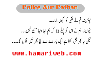 Pathan Sms funny