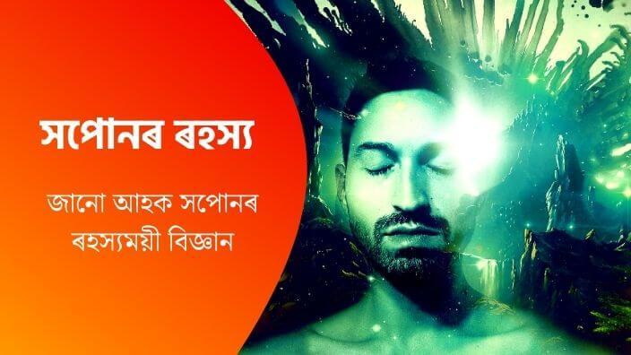 Mystery of Dream In Assamese সপোনৰ ৰহস্য