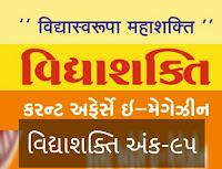 Current affairs gujarati magazine vidhyashakti ank-95.