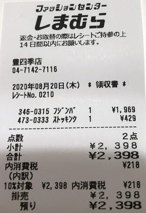 しまむら 豊四季店 2020/8/20 のレシート
