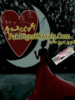 Aangan Mein Utre Chand Novel By Mariyam Sajid Pdf Download