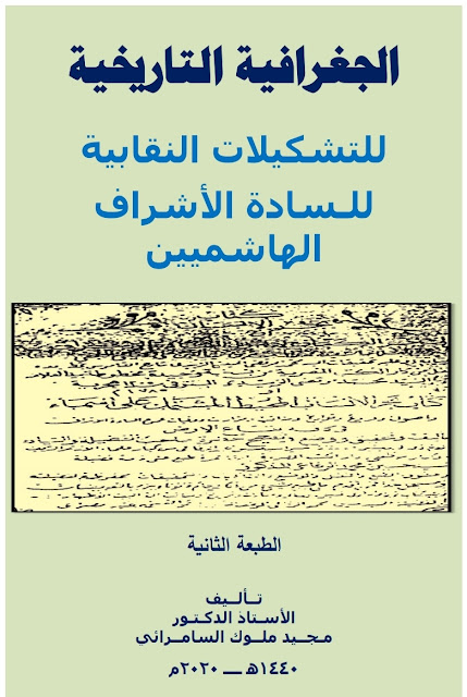 كتاب الجغرافية التاريخية للتشكيلات النقابية للسادة الأشراف الهاشميين - ا.د. مجيد ملوك السامرائي - الطبعة الثانية ٢٠٢٠م