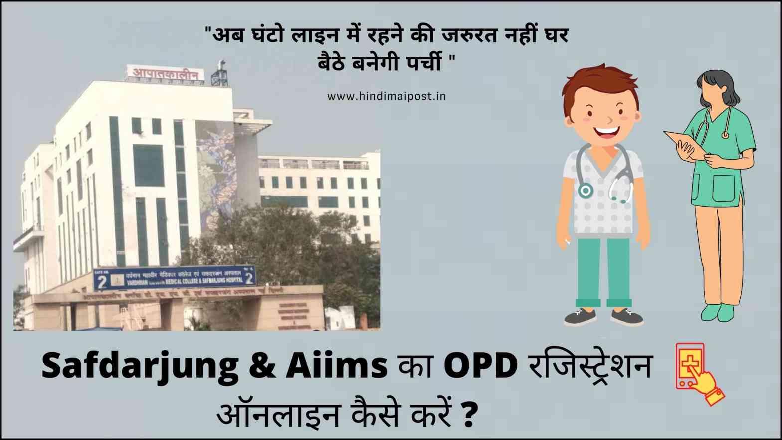 Safdarjung & Aiims OPD  registration in Hindi
