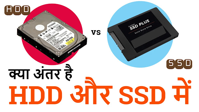 SSD और HDD में अंतर - Hard Disk Drive vs Solid State Drive Difference in Hindi