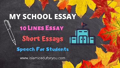 My School Essay | 10 Lines, Short Essays & Speech For Students