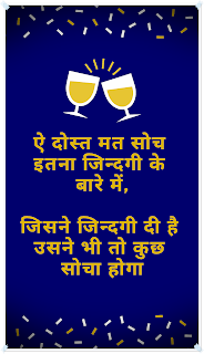 inspirational quotes in hindi for friends