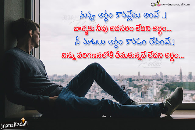 daily telugu quotes on life, trending life quotes in telugu, best words about human in telugu
