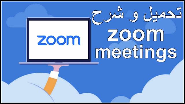 تحميل و شرح برنامج zoom meetings للكمبيوتر أفضل طريقة للتعليم عن بعد و عمل محاضرات ودروس أونلاين