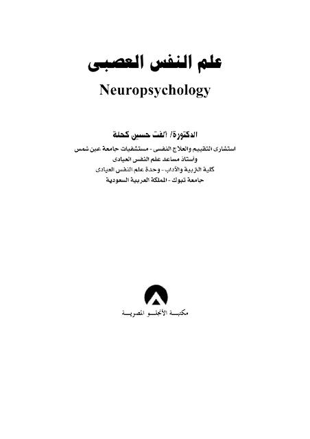 تحميل كتاب علم النفس العصبي pdf