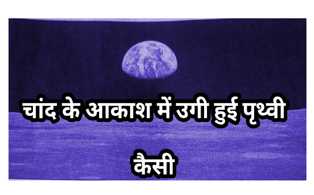 भारत का चंद्रयान 2 चांद के आकाश में उगी हुई पृथ्वी भारत के चंद्रयान 2 से तस्वीर ली गई