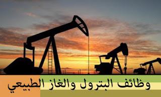 وظائف شاغرة في الإمارات بتاريخ اليوم ،وظائف البترول والغاز الطبيعي 2020