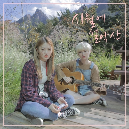 Single DIA Yebin Somyi Autumn MP3