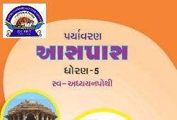 Std 5 NCERT Swa Adhyayan Pothi|Std 5 NCERT Home Learning Book For Gujarati Medium