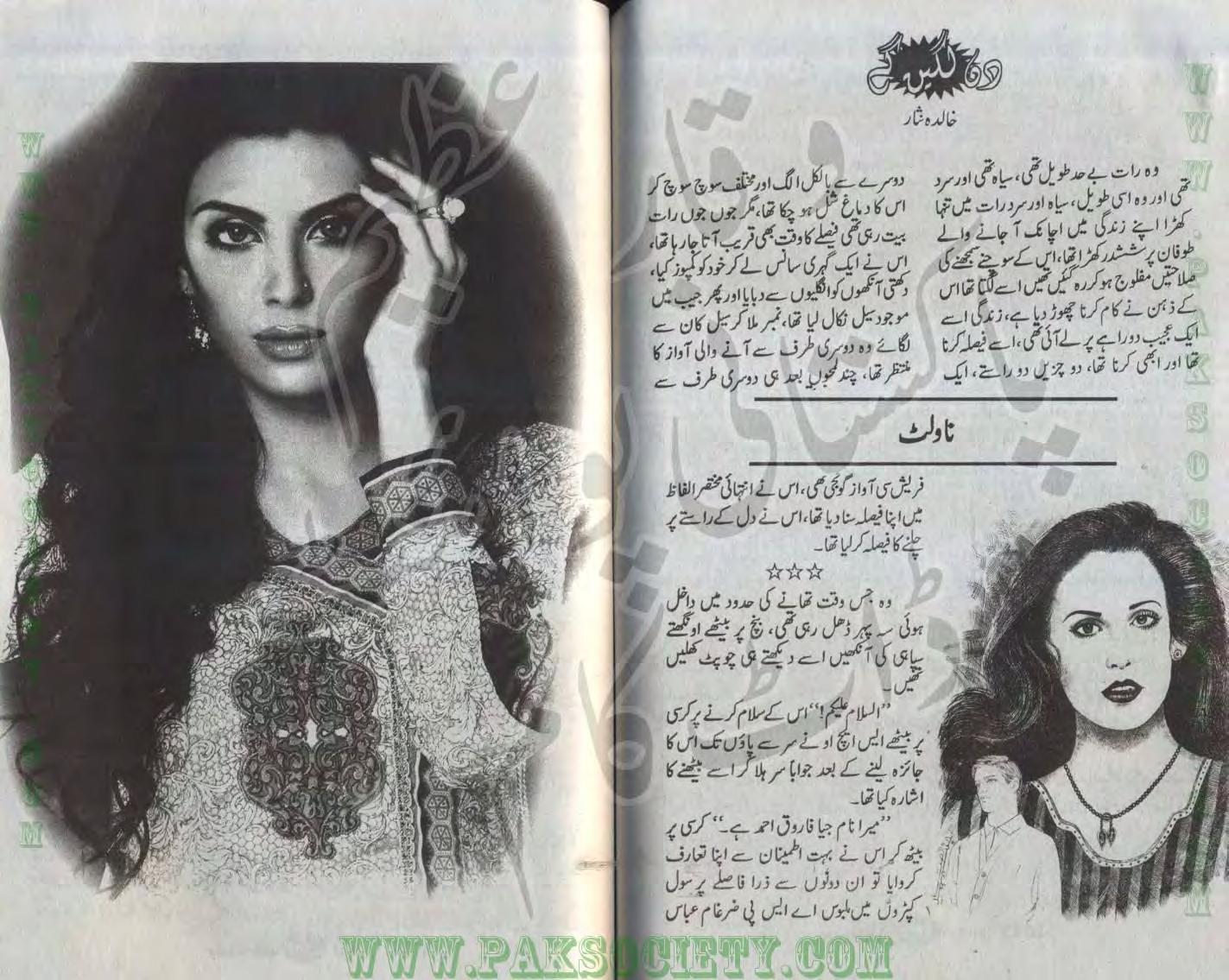 Din Lagen Gay By Khalida Nisar Kidnapping Based Urdu Novel