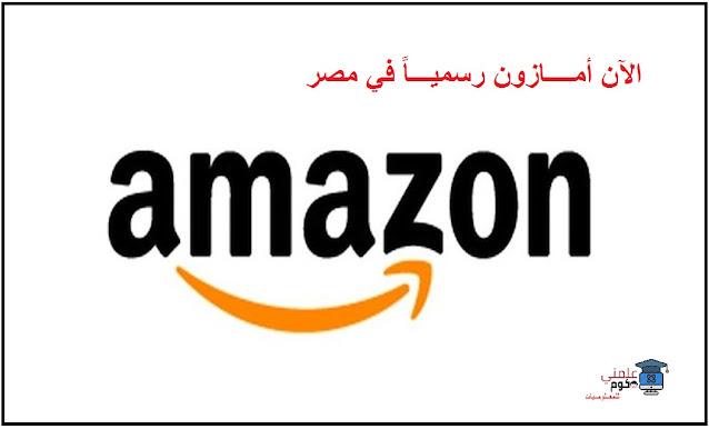 الآن أمازون رسمياً في مصر