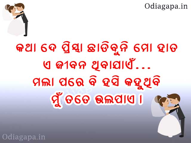Odia Romantic Shayari for Status