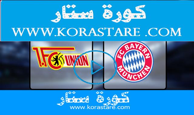 مشاهدة مباراة بايرن ميونخ ويونيون برلين كورة ستار بث مباشر  اليوم كورة ستار12-12-2020 في الدوري الالماني