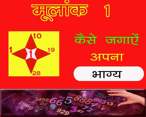all about Moolank 1 Wale Bhagya Kaise Jagaayen in hindi jyotish