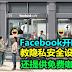 Facebook开Pop-up咖啡馆,教隐私安全设定、隐私设定检查,还提供免费咖啡。
