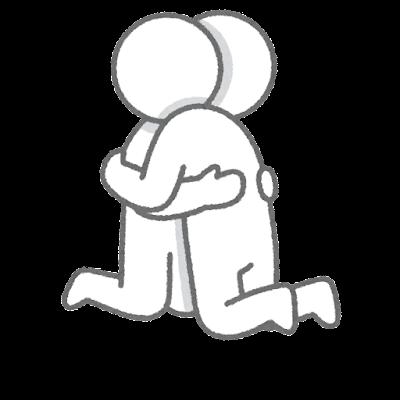 抱き合って喜ぶ人たちのイラスト(棒人間)