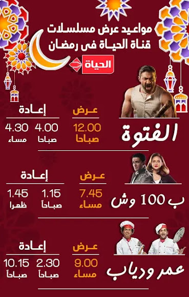 مواعيد مسلسلات رمضان على قناة الحياة