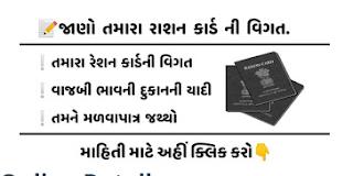 Ration Card Online Details @dcs-dof.gujarat.gov.in
