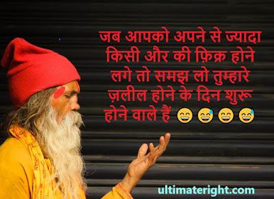Funny Hindi Shayari Love Attitude status