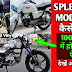 Splendor Modified Photo Splendor Modified Bike Sticker 2019