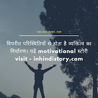 story in hindi writing , hindi story, story in hindi