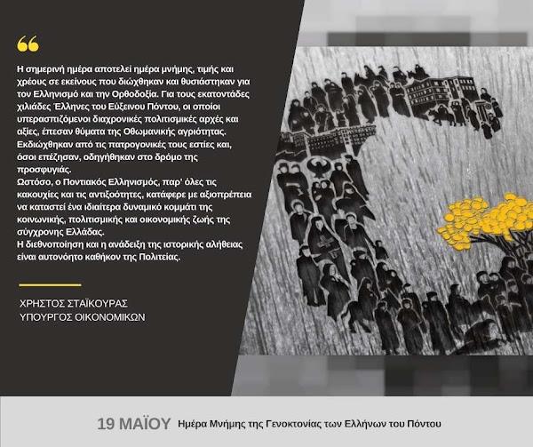Μήνυμα για την Ημέρα Μνήμης της Γενοκτονίας των Ποντίων
