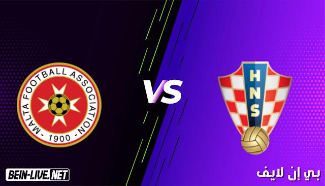 مشاهدة مباراة كرواتيا وملطة بث مباشر اليوم بتاريخ 30-03-2021 في تصفيات كأس العالم