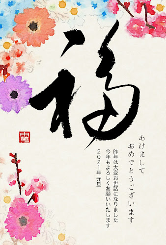 和風デザインの年賀状「福の筆文字と花」