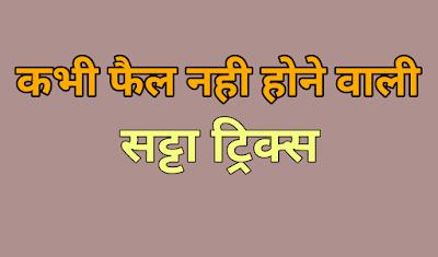 Sattaking143 Guessing Kalyan and Disawar | Matka | Forum
