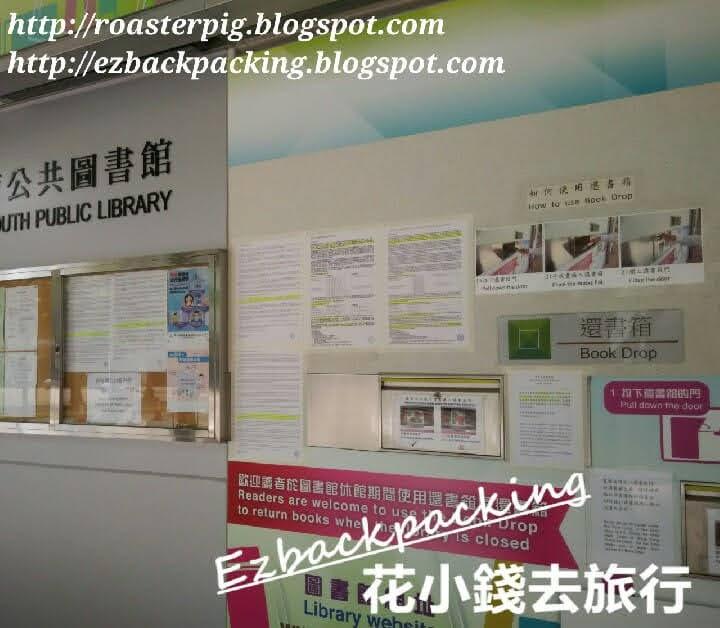 香港公共圖書館預約電腦電話名單