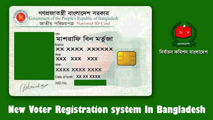 New Voter Registration system In Bangladesh