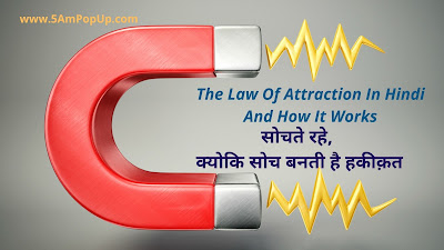 The Law Of Attraction In Hindi And How It Works