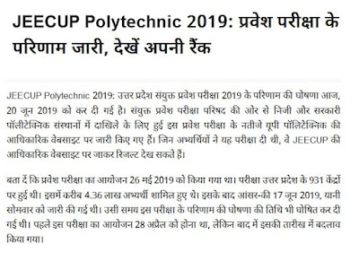 JEECUP Toppers List 2019 Highest Marks 1st 2nd 3rd 4th 5th 6th 7th 8th 9th 10th Ranks 2