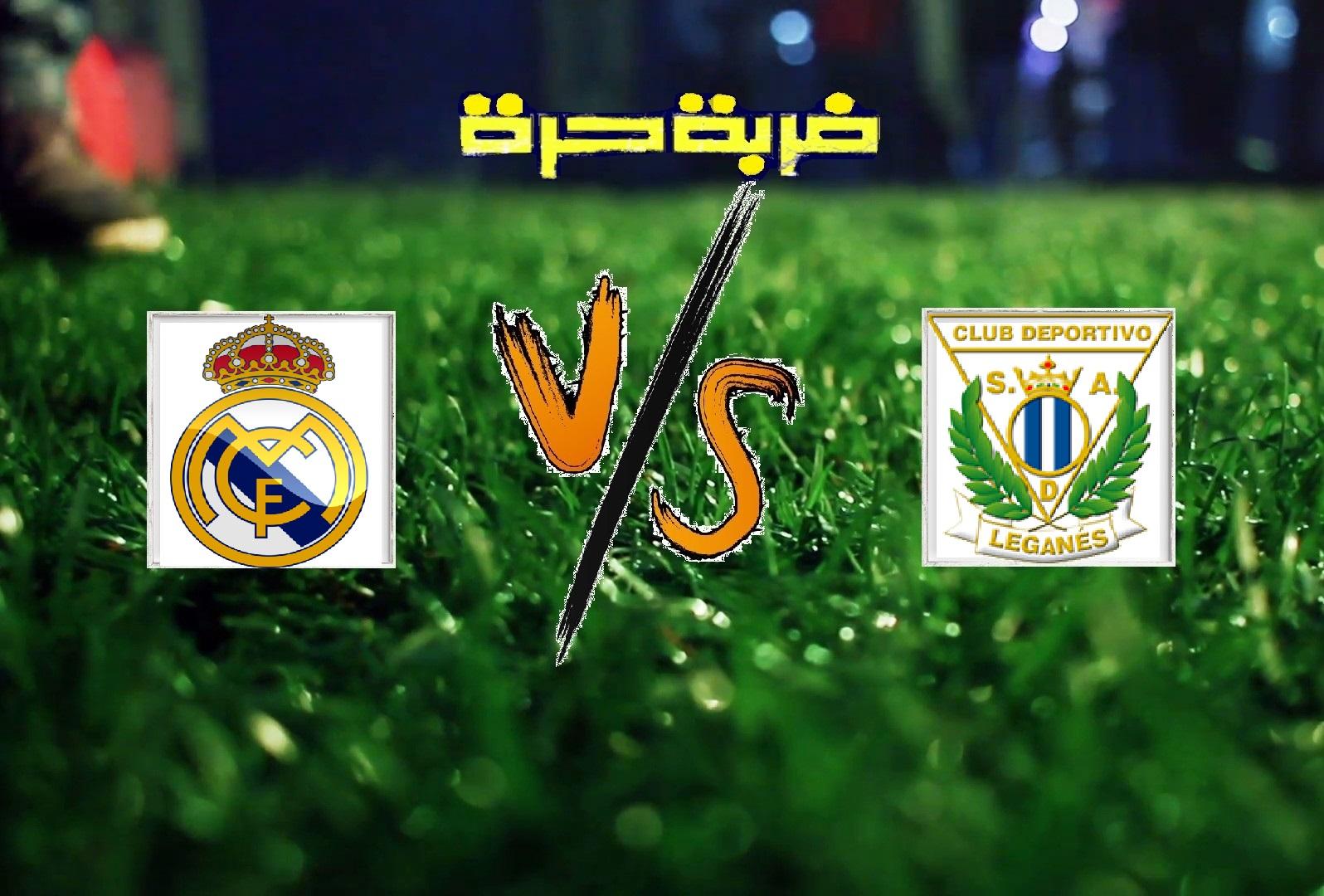 ملخص مباراة ريال مدريد وليغانيس اليوم الاثنين بتاريخ 15-04-2019 الدوري الاسباني