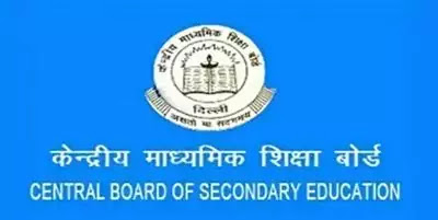 CBSE Announced Reduced Syllabus 2020-21 Download CBSE Reduced Syllabus for Class 9th to 12th - 2020-21