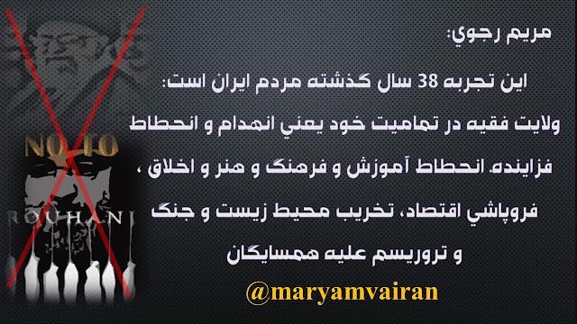 پیام مریم رجوی بهتظاهرات ایرانیان آزاده در پاریس: