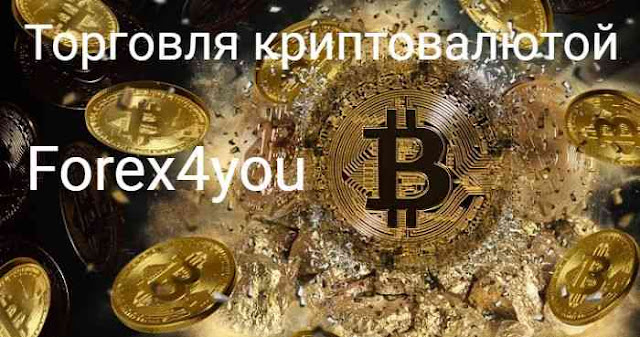 Торговля криптовалютой в Forex4you