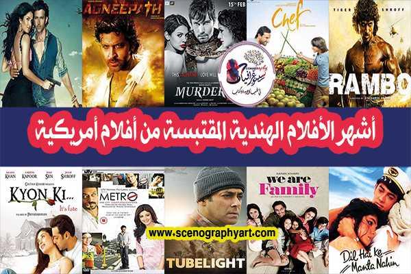 أفلام-هندية-كاملة-مترجمة-فيلم-أجنبي