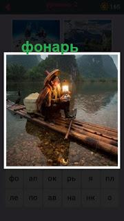 655 слов мужчина с фонарем на бревнах в воде сидит 2 уровень